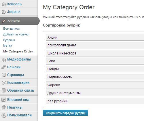 плагин MyCategoryOrder