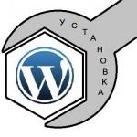 Установка движка Wordpress на сайт