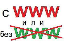 www или без