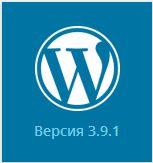 проблемы с обновление wordpress