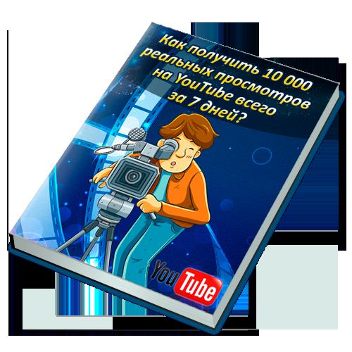 Книга Как получить 10 000 реальных просмотров на YouTube всего за 7 дней