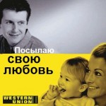 Тарифы на переводы Western Union и Money Gram из США в страны СНГ